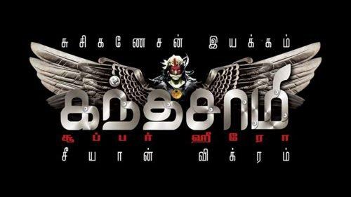Kanthaswamy logo