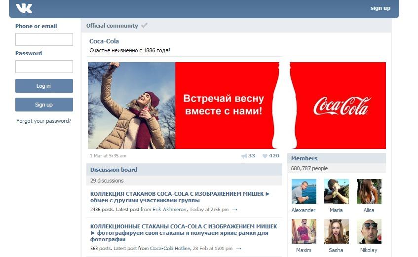 Coca cola sur VK