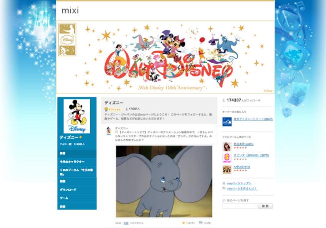 Disney Mixi