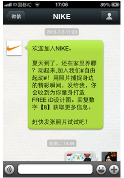Nike WeChat