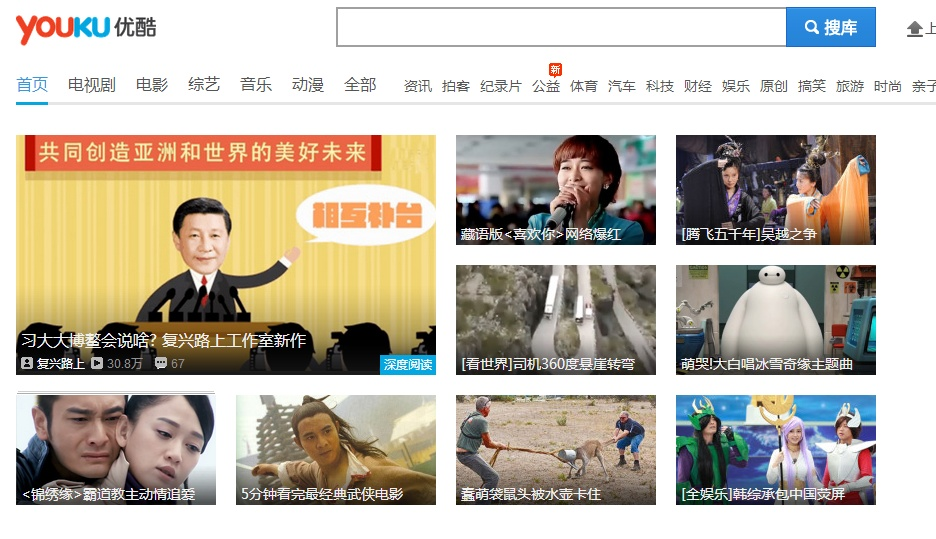 Youku Page d'accueil